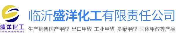 臨沂盛(sheng)洋(yang)化(hua)工有限責任公司