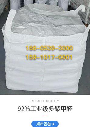 92%工業級多聚甲醛(quan)