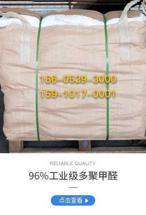 96%工業級多聚甲醛(quan)