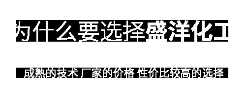 為什麼要(yao)選擇盛(sheng)洋(yang)化(hua)工